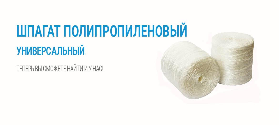 shpagat